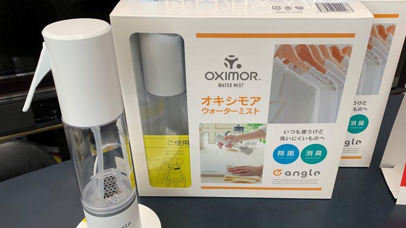 除菌・消臭効果のあるオゾン水を生成